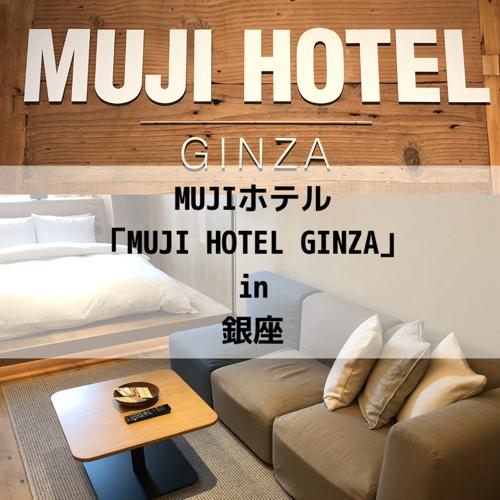 muji ホテル 予約