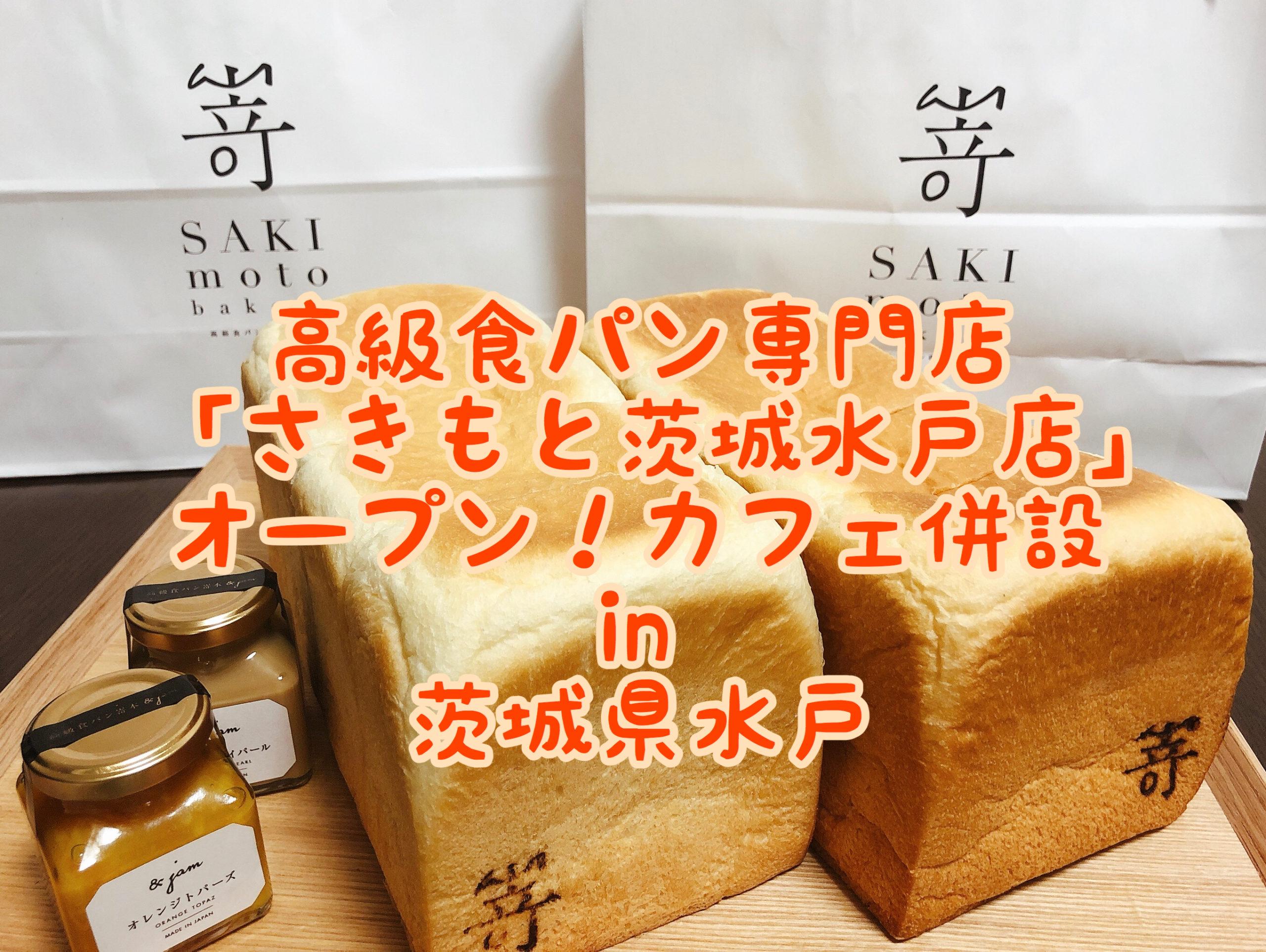 の が み の 食パン 水戸